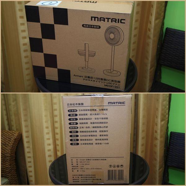 【體驗】HOLA購入MATRIC 亞曼尼12吋香氛DC美型扇(MG-DF1201)~今後涼爽的香氛氣息就靠它了
