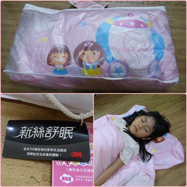 【好物】HOLA購入3M新絲舒眠兒童午安被(公主城堡)~幼兒園午睡必備