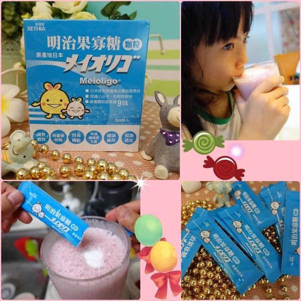 """【體驗】樂堤雅Xethia 明治果寡糖-日本明治製造~腸道機能自然提升,順""""便""""的感覺真好"""
