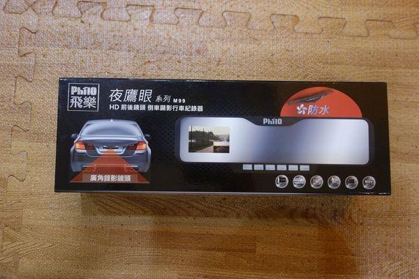 【開箱安裝】Philo飛樂M99 HD前後雙鏡頭倒車顯影防潑水後視鏡頭行車記錄器