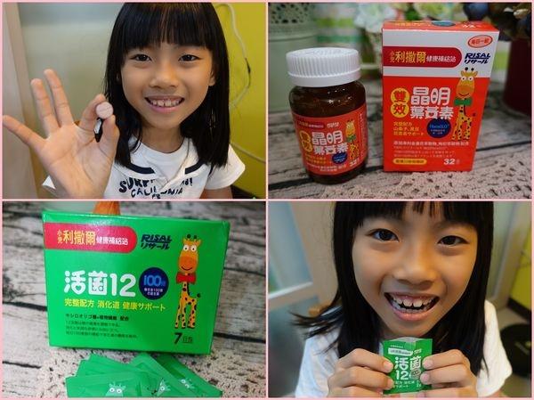 【體驗】小兒利撒爾健康補給站~活菌12、雙效晶明葉黃素