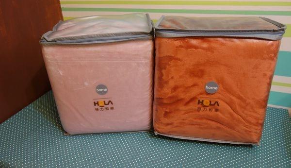 【居家】HOLA購入HH素色法蘭絨手工編花毯雙人~本宮的禦寒寶物全都在HOLA