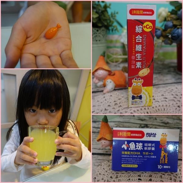 【體驗】小兒利撒爾健康補給站~綜合維生素加鈣發泡錠、小魚球咀嚼式軟膠囊~兒童專屬營養品