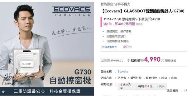 【清潔】Ecovacs GLASSBOT智慧擦窗機器人(G730)~擦窗不再爬高囉