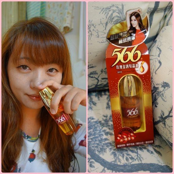 """【護髮】566玫瑰金護髮晶油~用非洲黃金滋養""""雙""""天后,拯救髮質重現光澤"""
