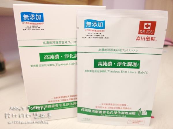 保養 / 森田藥妝 高濃度茶樹蘆薈毛孔淨化調理面膜 痘痘掰掰~~  ❤