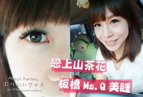 板橋府中站-Ms.Q時尚美睫初體驗 → 浪漫山茶花女神款 6D層次自然電眼 ❤