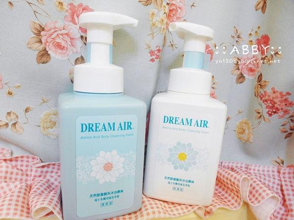 // 沐浴新寵兒 // Dream Air天然胺基酸系沐浴慕絲清爽/保濕 ❤ 無感清潔,有感鎖水~ 大推