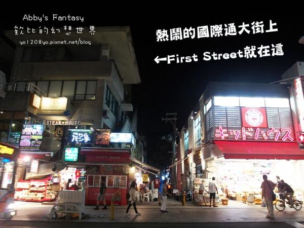 超滿意之沖繩親子住宿大推薦六人房│First Street Okinawa│日本沖繩海街度假公寓│國際通大街上 ❤