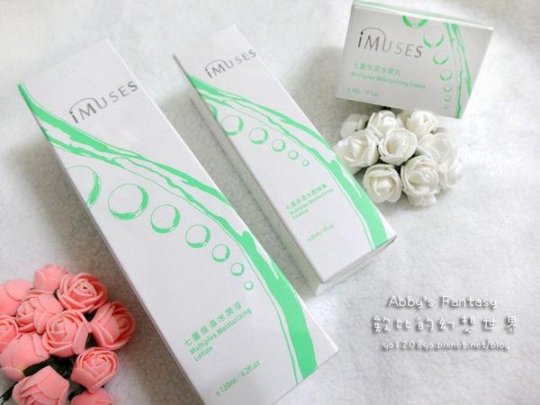 保養 / iMuses Beauty七重保濕水潤系列 讓肌膚像喝飽滿滿的水 滋潤又健康 ❤