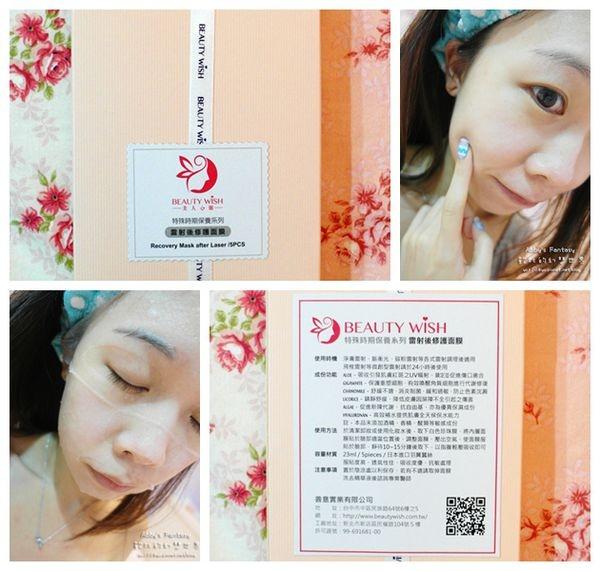 保養 / Beauty Wish 美人心願 雷射後修護面膜 專業級的補水修護面膜 ❤
