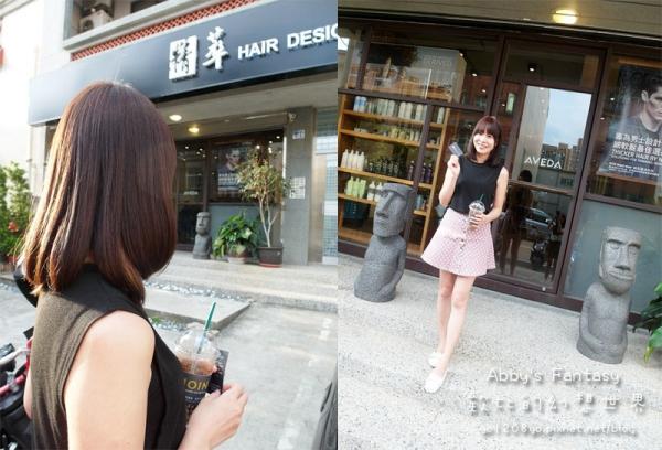 打造夏日清新髮色◆推薦新竹市區精萃髮廊 GuruHair◆挑染低調華麗的亞麻色◆愛用AVENDA美髮產品 ❤