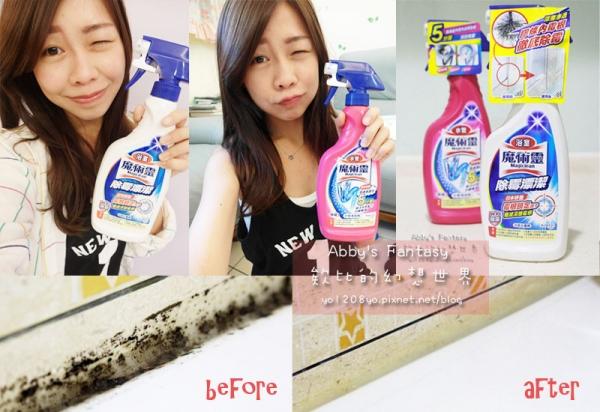 浴室膠條(矽利康)發霉怎麼辦?清潔好物讓你五分鐘跟霉菌斑說byebye ❤ 魔術靈除霉漂潔 & 水管清潔劑 ❤