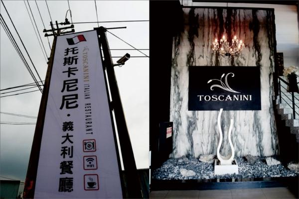 【吃吃喝喝】<桃園> 托斯卡尼尼 義大利餐廳