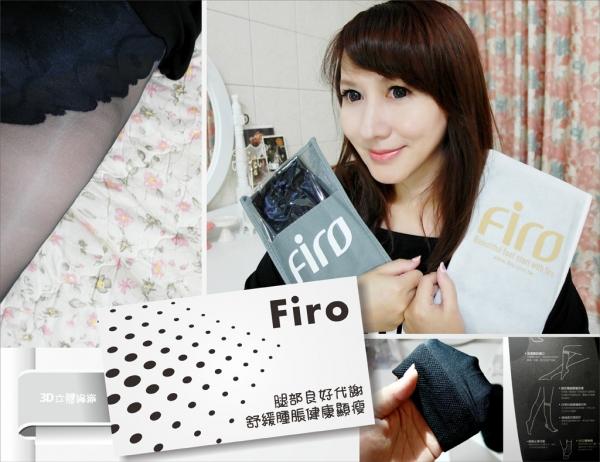 【愛分享】每天8小時輕鬆保養║美麗舒適-Firo舒適型小腿壓力襪+100D比基尼褲襪