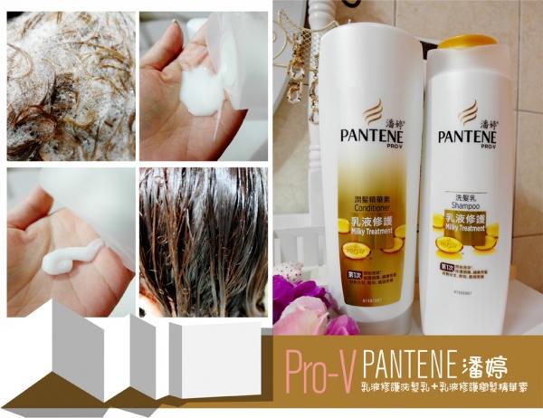 【愛分享】三倍PRO-V維他命原讓秀髮回復健康|潘婷乳液修護洗髮乳+乳液修護潤髮精華素