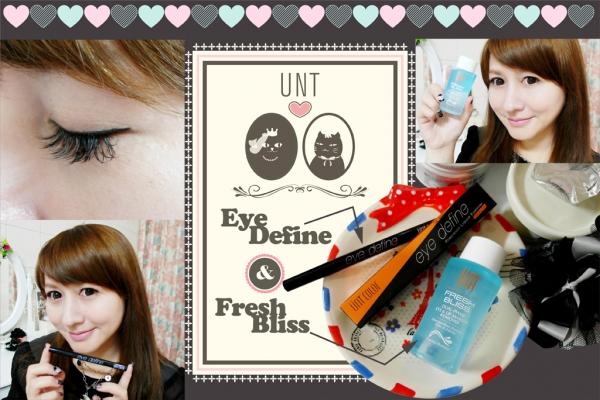 【愛分享】手殘也能畫出超完美的眼線-UNT超搶眼不斷水眼線液筆+溫柔無敵眼唇卸妝液