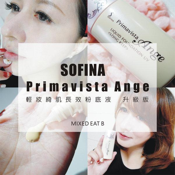 Sofina Primavista Ange輕妝綺肌長效粉底液 升級版-0-1.JPG