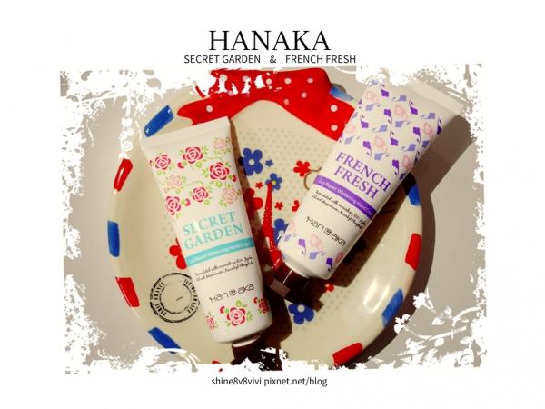 【愛分享】戀愛季節的花語呢喃-少女嫩手必備保養|HANAKA 花戀肌 Q10密集修護嫩白護手霜
