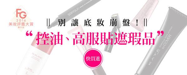 APP-美妝大賞-遮瑕-01.jpg