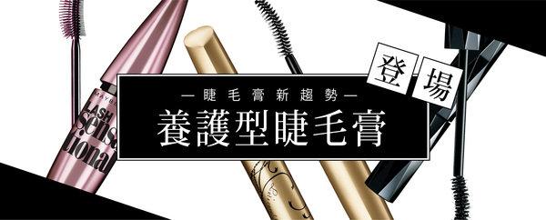 APP-睫毛膏-01.jpg