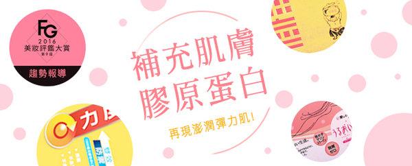 【FG美妝大賞趨勢報導】補充肌膚膠原蛋白 再現澎潤彈力肌.jpg