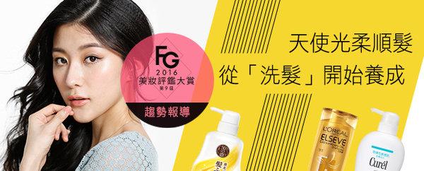 160713-【fg美妝大賞趨勢報導】天使光柔順髮從「洗髮」開始養成.jpg