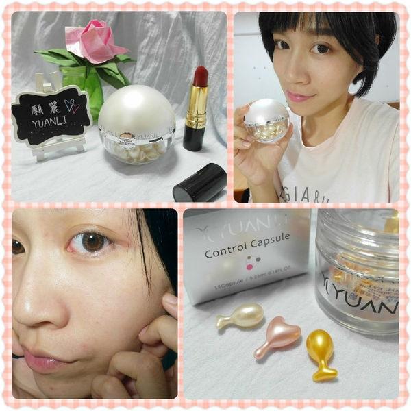輕油保養讓我潤透亮,肌膚專屬的維他命:Yuanli願麗-完美女王智慧控膚膠囊(舒敏修護)