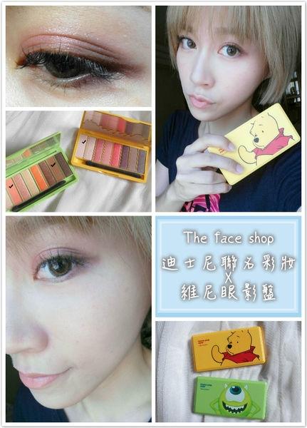 ♥♥♥ 超有愛!The Face Shop期待已久的迪士尼聯名彩妝 ♥♥♥ 維尼眼影盤