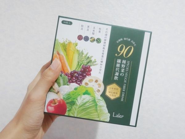 想要輕盈體態,就靠窈窕小幫手:Laler菈楽 90種野菜纖維代謝飲