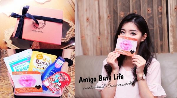 【開箱】日本QQ Box美妝盒.我的貼心母親節禮物-日本嚴選優質美妝保養小物