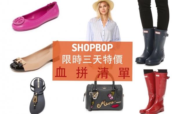 【購物】Shopbop限特三天特價.買Tory Burch、Hunter的好時機