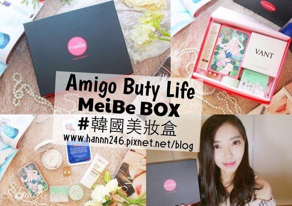 ▌美妝▌MeiBe BOX正韓美妝盒-100%韓國原汁原味~第一手同步首爾流行美妝❤❤