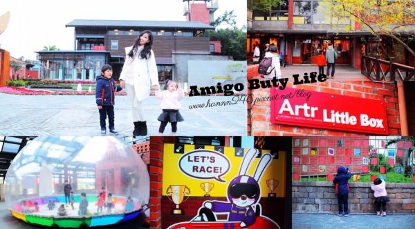 【旅遊.宜蘭景點】國立傳統藝術中心.Artr Little Box兒童創意樂園玩翻天