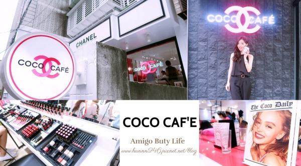 【時尚】COCO CAF'E 香奈兒 Chanel美妝快閃店.進來喝杯小香貴婦咖啡吧!(圖文+影音)