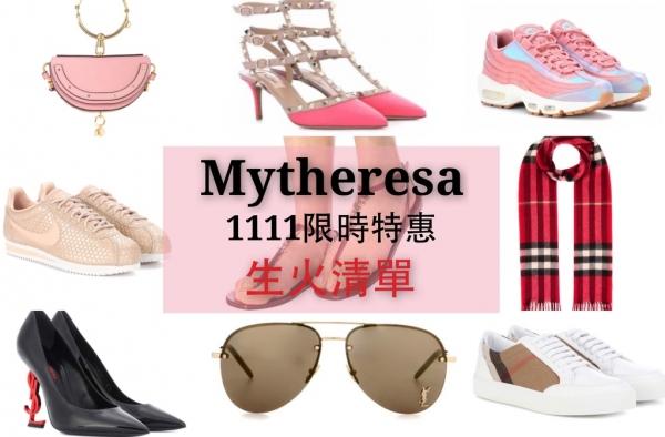 【雙11網購】德國Mytheresa 1111限時特惠(折扣碼).敗家生火購物清單