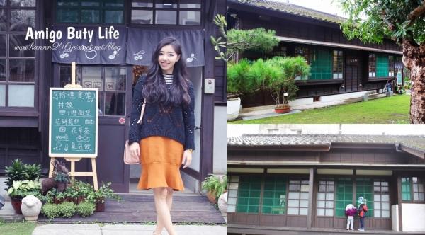 【旅遊X一日穿搭】日式老宅庭園的藝術巡禮.蕭如松藝術園區