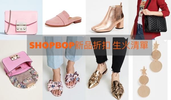 【網購】shopbop新品折扣.夏季新款買了就直接穿啦!