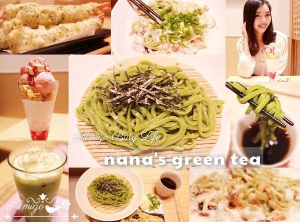 ▌美食▌到林口三井OUTLET體驗日本抹茶文化餐廳❤nana's green tea林口店❤發源自日本自由之丘❤❤