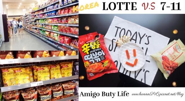 【購物+開箱】2017年韓國樂天超市LOTTE MART + 7-11必買小清單