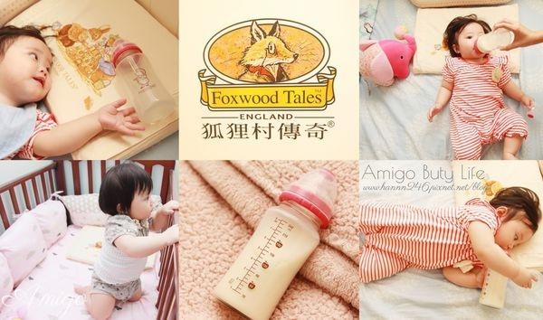 ▌品牌活動x育兒▌體貼入微的八字防嗆奶嘴~好動寶寶的奶瓶體驗❤佳嬰狐狸村傳奇真母乳玻璃奶瓶&系列產品❤
