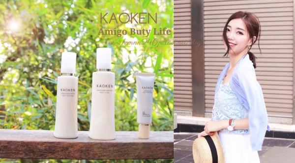 【保養】日本KAOKEN顏研.精純舒芙系列-美麗肌膚來自於好的免疫力