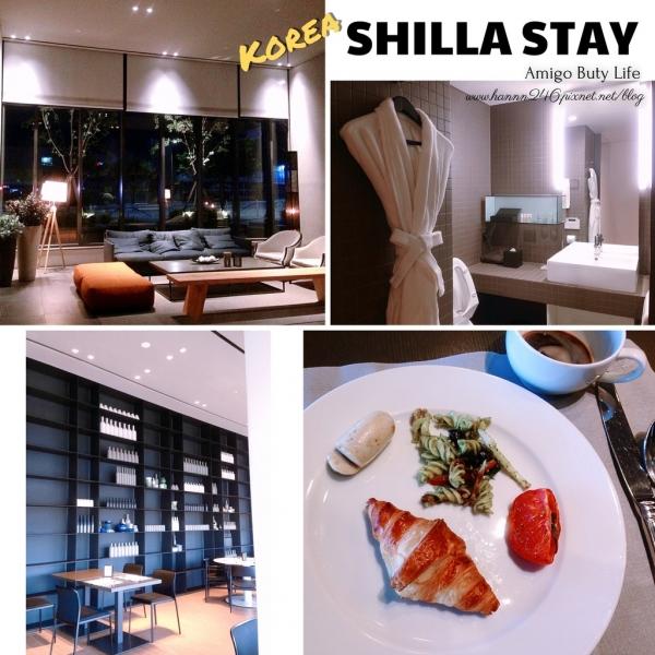 【韓國。住宿】Shilla Stay天安新羅酒店.忠清南道四星級時尚新穎都會風飯店