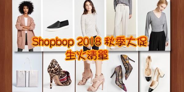【網購】2018年 Shopbop秋季風暴限時大促生火清單(折扣碼)