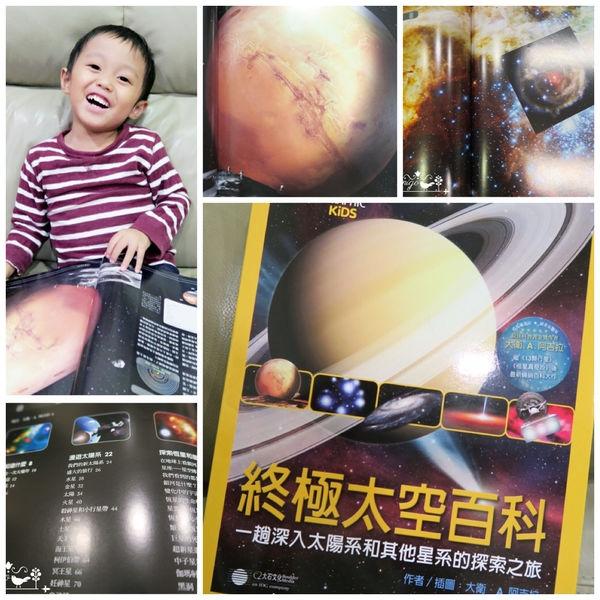 ▌親子共讀▌跟孩子來趟星際太空星球之旅吧❤終極太空百科<國家地理雜誌>