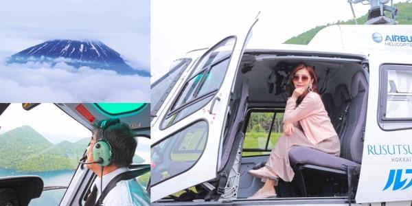 【日本北海道】搭直昇機去看洞爺湖、昭和新山,俯瞰太壯麗啦!留壽都渡假村住宿觀光導覽