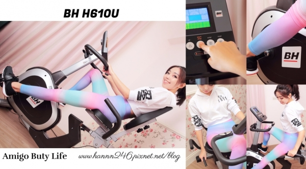 【運動】BH臥式健身車.全家人都動起來吧!居家樂活新健身運動~BH歐洲百年品牌