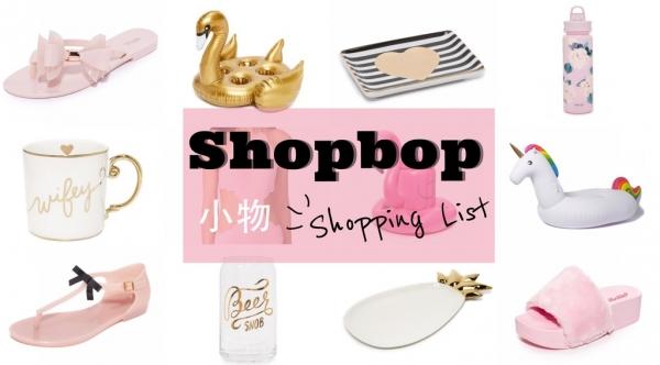 【購物】 Shopbop 夏季瘋狂折扣.時尚輕奢小物瞎拼購物清單