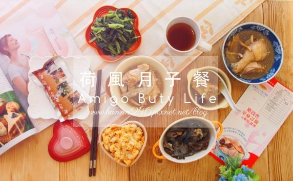 ▌試吃▌荷風月子餐-健康美味又飽足~坐月子的幸福食補❤❤❤