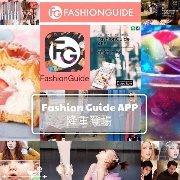 ▌APP▌隨時掌握美妝時尚流行資訊❤Fashion Guide APP❤妳的口袋美妝❤